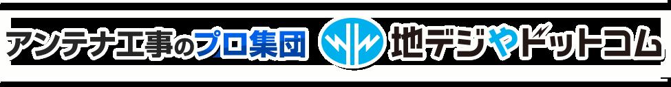 アンテナ工事のプロ集団地デジやドットコム