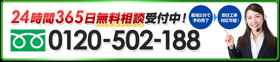 24時間365日無料相談受付中!最短2分で予約完了→即日工事対応可能!0120-502-188