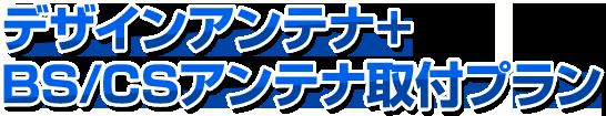 デザインアンテナ+BS/CS取付プラン