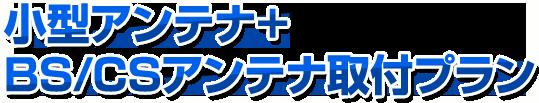 小型アンテナ+BS/CS取付プラン