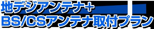 地デジアンテナ+BS/CS取付プラン