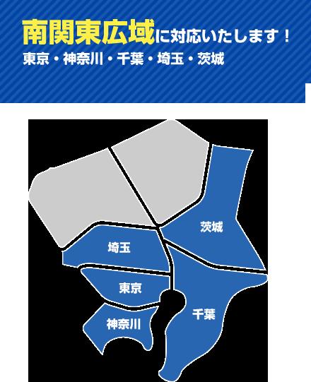 南関東広域に対応いたします!東京・神奈川・千葉・埼玉・茨城
