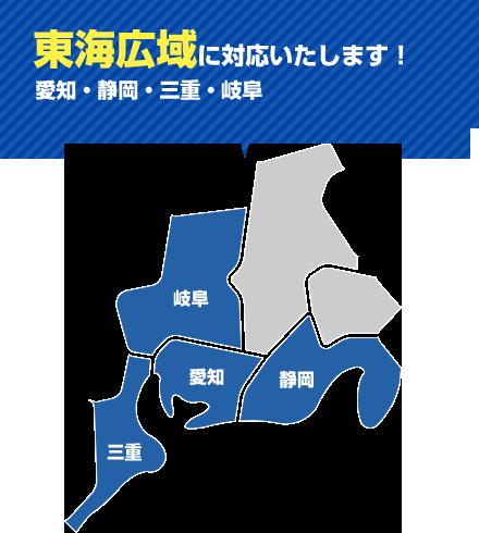 東海広域に対応いたします!愛知・静岡・三重・岐阜
